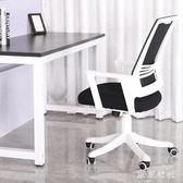 家用現代簡約座椅會議椅書桌椅子人體工學辦公椅升降轉椅 QQ6889『東京衣社』