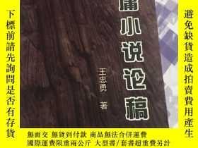 二手書博民逛書店罕見金庸小說論稿Y219702 王忠勇 汕頭大學出版社 出版20