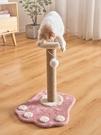 貓抓板 貓抓柱貓咪磨爪器立式貓爬架窩耐磨不掉屑貓咪逗貓玩具用品【八折搶購】