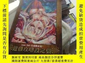 二手書博民逛書店luna罕見bud月亮的女兒 遊戲攻略設定集 日文原版書Y412783 具體見圖 具體見圖