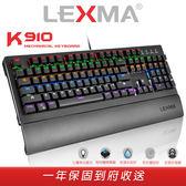 ★7/11前預購送可拆卸摺疊手托★ LEXMA K910 電競 背光機械鍵盤 (青軸)