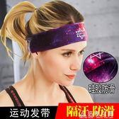 防滑發帶運動頭帶男女吸防汗頭巾健身籃球跑步束發發箍導汗止汗帶 造物空間