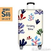 行李箱套  加厚行李箱套耐磨旅行箱保護套防塵拉桿皮箱套  瑪麗蘇