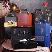 紅酒盒通用雙支裝紅酒包裝盒葡萄酒禮盒手提紅酒箱紅酒皮盒子皮盒 NMS陽光好物