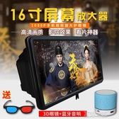 視頻放大器-伸縮16寸手機屏幕放大器高清1080P藍光護眼神器3D視頻放大鏡抖音 夏沫之戀