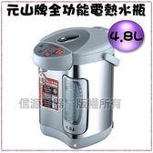 【信源電器】4.8L【元山牌全功能電熱水瓶】YS-519/YS-519AP