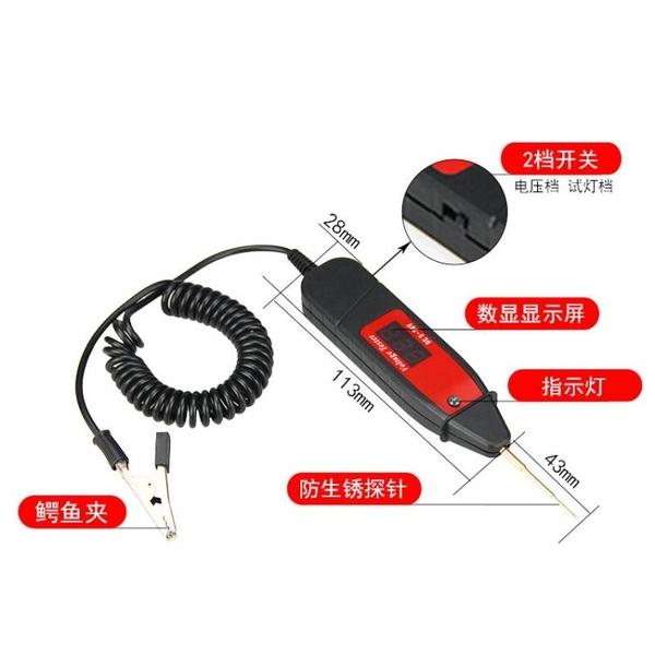 汽車電筆車用電路測試電筆維修檢測修理試燈測電筆數字顯示電壓筆 快速出貨免運