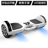 手提兩輪電動平行車兒童成人雙輪智能體感代步學生自平衡車RM