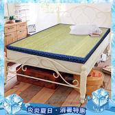 床 涼蓆  床墊 天然 大青 竹面 冬夏 透氣 雙人床墊 KOTAS