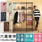 【澄境】120x45x180黑烤漆六層單桿大衣櫥-附布套 鐵力士架 收納架 鐵架 角架 R-DA-WA001BK