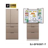 SHARP | 601L 日製變頻六門對開冰箱 SJ-GF60BT-T 星鑽棕