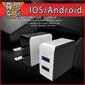 通用 尊閃系列 充電頭 旅充 充電器 IOS Android 安卓 蘋果 HTC SONY 華碩 雙USB H10