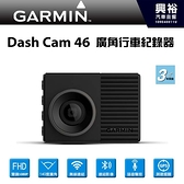 【GARMIN】Dash Cam 46 廣角行車記錄器 *1080高畫質+140度廣角+語音聲控+GPS測速提醒