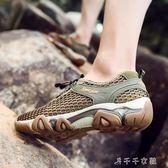 男士休閒鞋透氣男鞋網鞋 夏天網眼戶外輕便登山運動鞋網面鞋消費滿一千現折一百