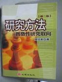 【書寶二手書T1/大學社科_ZJZ】研究方法-實徵性研究取向_2/e_周文欽