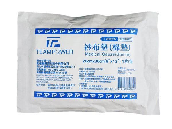 【勤達】《滅菌》紗布棉墊 8吋X12吋- 1片裝x20包/袋