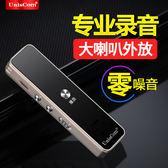 錄音筆專業高清降噪超長錄音微型遠距迷你精致MP3播放器8G