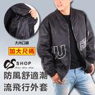 CS衣舖 加大尺碼 型男 防風 MA-1 飛行夾克 軍裝外套 兩色 88022