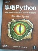 【書寶二手書T1/電腦_QXR】黑帽 Python | 給駭客與滲透測試者的 Python 開發指南_Justin Seitz