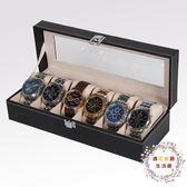 82折免運-手錶盒手錶收藏盒首飾盒六位收納盒手錶盒手錶展示盒手錶禮盒包裝盒【過時漲價】