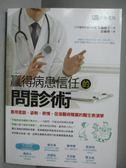 【書寶二手書T1/保健_OKF】贏得病患信任的問診術_佐藤綾子