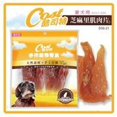 【酷司特】寵物零食 芝麻里肌肉片 160g*5包組(D001F71-1)