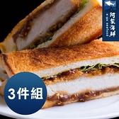 【阿家海鮮】(優惠3入組)日式厚切酥炸豬排120g/包 厚切 日式豬排 炸物 日本食研 便當 點心