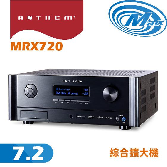 《麥士音響》 ANTHEM 綜合擴大機 MRX720