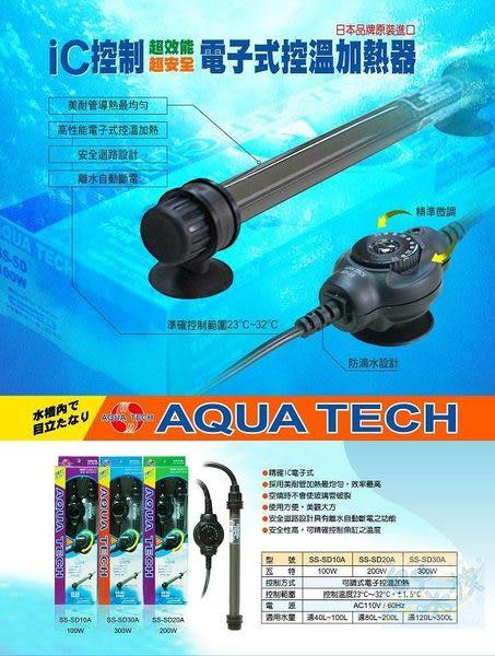 台中水族 日本AQUA-TECH  可調式電子控溫加熱器- 200W 特價