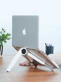 筆記本支架便攜式電腦支架散熱托架桌面增高架子mac手提鋁合金升降折疊蘋果電腦立式底座