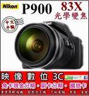 《映像數位》Nikon CoolPix P900 大砲型83X光學數位類單眼相機 【全新中文平輸】【32G套餐價】*