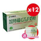 (1箱12盒加贈40包) 專品藥局 加特福G&T奶粉 共400包 (國家健康食品認證) 【2008226】