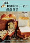 銀座頂級吐司&三明治嚴選食譜:不藏私的名店配方,最完整的吐司專書,在家就能做出開