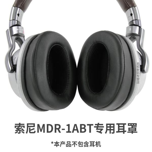 耳機保護套 晟凱奧適用sony索尼MDR-1ABT耳罩1abt耳機套mdr1abt耳機罩海綿套美物 交換禮物