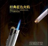 打火機防風藍焰小焊槍金屬砂輪充氣打火機  創想數位