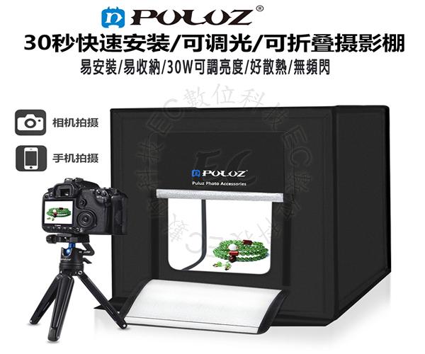 【EC數位】PULUZ LED 60x60CM摺疊攝影棚 LED套裝專業拍照柔光箱 攜帶式小型攝影棚 簡單拍攝道具