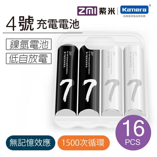 ZMI 紫米 鎳氫充電電池 4號 (16入) AA711 低自放電 AAA 循環1500次 綠色環保 小米 7號電池