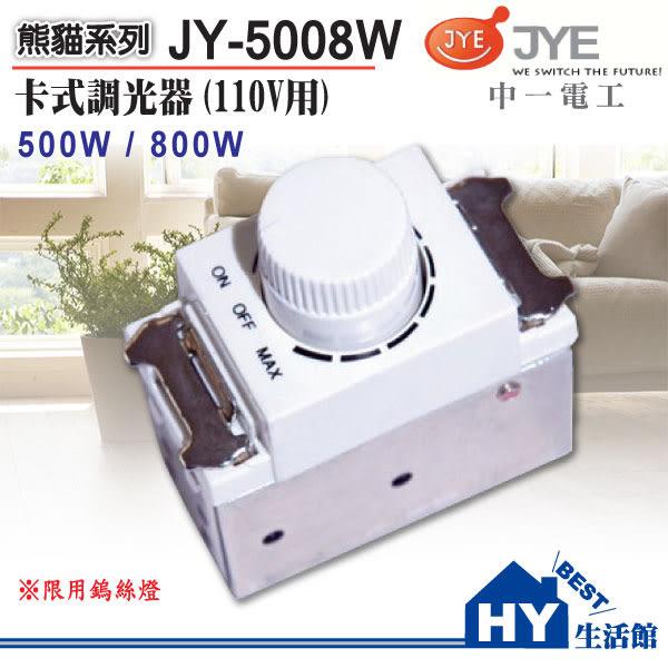 中一電工開關插座【JY-5008卡式調光器開關 110V】有500W、800W二種規格