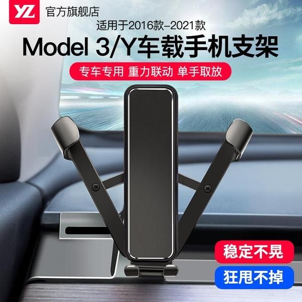 適用于特斯拉model3/y手機架車載支架modely神器裝飾改裝配件 樂活生活館