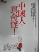 【書寶二手書T5/社會_LDA】中國人,真奇怪_萬瑞君