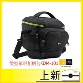 CASE LOGIC KDM-101 微單眼相機包★贈LENSPEN NLP-1 最新版神奇碳微粒專業拭鏡筆