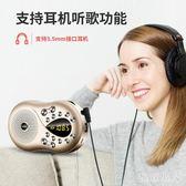 老年人收音機新款老人隨身聽MP3迷你小音響數碼插卡音箱便攜式可充電 ZJ2200【極致男人】