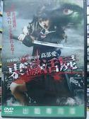 挖寶二手片-I18-071-正版DVD*日片【東瀛活屍】-高部愛