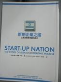 【書寶二手書T1/財經企管_MFC】新創企業之國-以色列經濟奇蹟的啟示_丹恩‧席諾