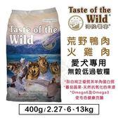 *KING WANG*美國海陸饗宴Taste of the Wild《荒野鴨肉火雞肉》無穀狗糧-6kg