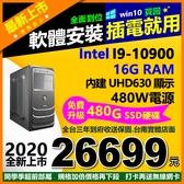 【26699元】全新最強I9-10900主機WIN10+安卓雙系統16G/480G/480W插電即用可刷卡分期洋宏