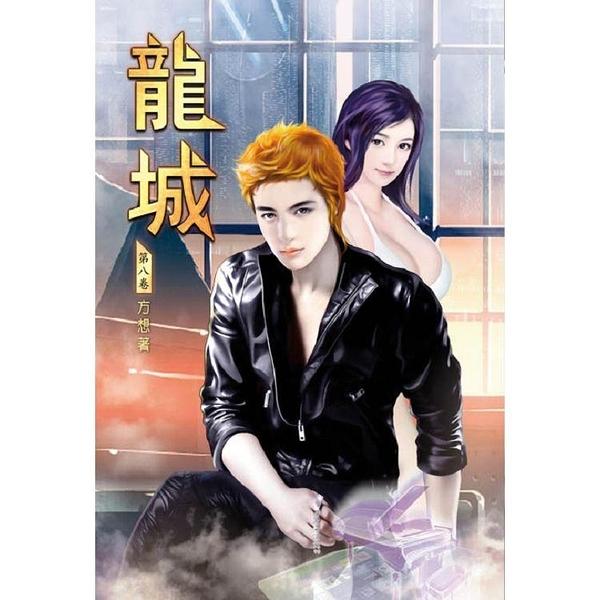 龍城(第八卷):A級光甲