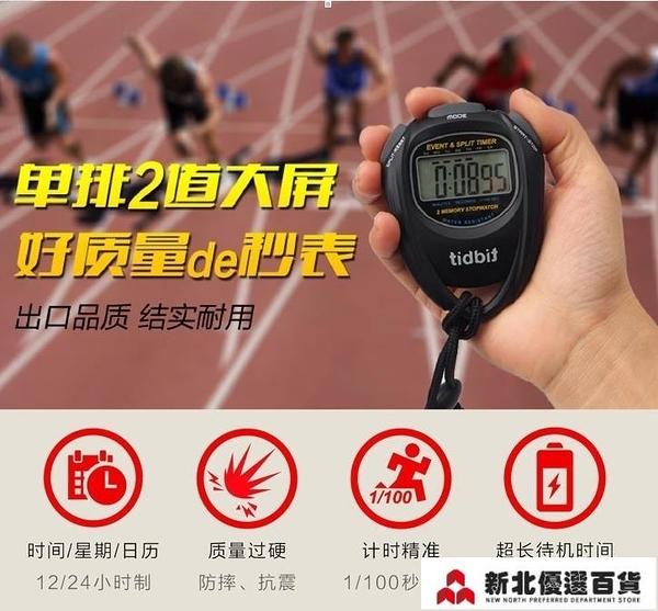 秒錶 tidbit防水秒錶耐摔電子秒錶計時器刻字定制運動健身跑步田徑訓練 新北