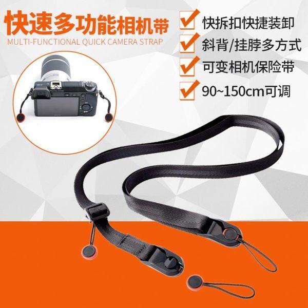 多功能減壓相機肩帶微單快拆背帶相機快掛保險帶腰扣腰掛安全繩