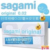 【阿性精品】日本相模元祖 Sagami002 極潤 超激薄保險套-12入 情趣用品 衛生套 安全套 避孕套